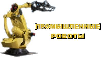 промышленные роботы транспортеры